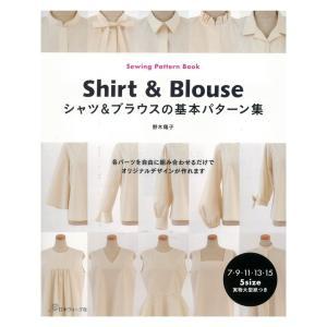 シャツ&ブラウスの基本パターン集 | 図書 書籍 本 生地 手作り 洋裁 ソーイング 作り方 型紙 ...