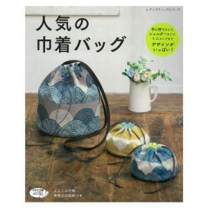 人気の巾着バッグ | 図書 書籍 本 生地 手作り 作り方 ハンドメイド 作り方 手芸 袋物 布袋|shugale1