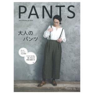 すべてウエストゴム仕様! 大人のパンツ -PANTS- | 図書 書籍 本 生地 手作り 洋裁 ソー...