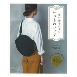 使い勝手のよい いつものバッグ | 図書 書籍 本 生地 手作り 洋裁 ソーイング 作り方 型紙 パターン かばん 鞄 カバン シンプル|shugale1