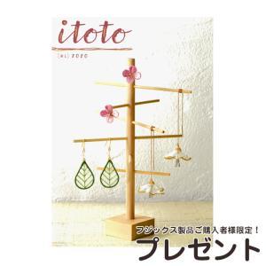 【 サイズ 】 A4  フジックスの製品をお買い上げいただいたお客様に、冊子「itoto 2019」...