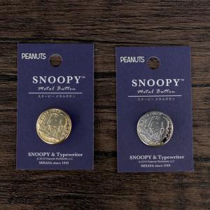 PEANUTS スヌーピーメタルボタン 23mm スヌーピー ウッドストック ボタン 釦 金属 飾り...