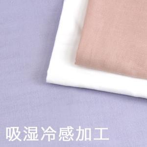 コンフォートクール 柔らかコットンダブルガーゼ(カットクロス)|切売り 切り売り 生地 布 布地 和ざらし 和晒し 天然素材 綿 コットン100% マスク関連|shugale1