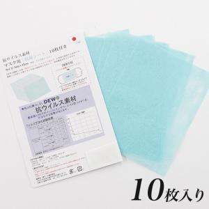 抗ウイルス素材 DEW抗菌シートマスク用 9×12cm | マスク用抗菌シート 抗ウイルスシート マスク用フィルター マスクシート|shugale1