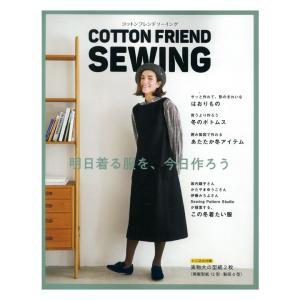 COTTON FRIEND SEWING | 図書 書籍 本 ハンドメイド ソーイング 布 布地 洋服 実物大型紙付き ウエア レディース 婦人服 基礎 大人 女性|shugale1