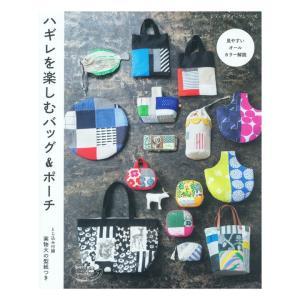 おうちに残っているハギレを活用してバッグとポーチを作れる本。見やすいオールカラー解説。  【 出版社...