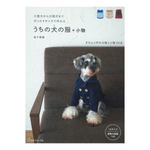 うちの犬の服+小物 | 図書 書籍 本 実物大型紙付き ドッグウエア ワンちゃん 愛犬 ペット パターン 作り方 手作り ハンドメイド 小型犬 中型犬 大型犬