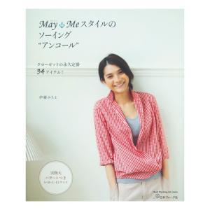 May Meスタイルのソーイング アンコール | 図書 書籍 本 ウエア 婦人服 レディース メイミー 実物大型紙付き 生地 布 復刻版 デザイン|shugale1