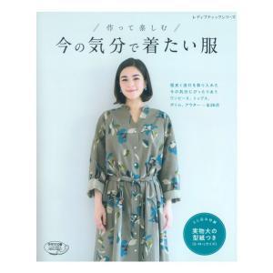作って楽しむ 今の気分で着たい服 | 図書 書籍 本 ウエア 婦人服 レディース 実物大型紙付き 生地 布 デザイン 作り方|shugale1