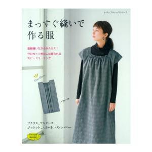 まっすぐ縫いで作る服 | 図書 書籍 本 ウエア 婦人服 レディース 生地 洋裁 裁縫 ハンドメイド 作り方 ソーイング フリーサイズ|shugale1