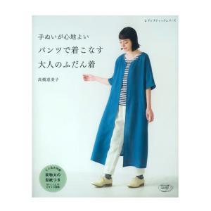 手ぬいが心地よい パンツで着こなす大人のふだん着 | 図書 書籍 本 実物大型紙付き 手縫い ウエア レディース 婦人服 女性 普段着 衣服 洋服 ハンドメイド|shugale1
