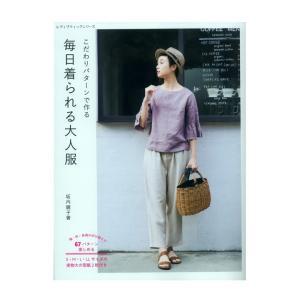 ソーイングデザイナーでもあり、パタンナーでもある坂内鏡子さんのこだわりパターンを詰め込んだ、大人服。...