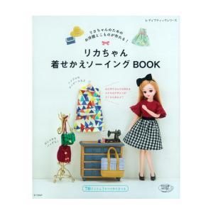 リカちゃん着せかえソーイングBOOK | 図書 書籍 本 実物大型紙付き 手作り お洋服 小物 着せ替え 人形 ドール ドレス 作り方 レシピ