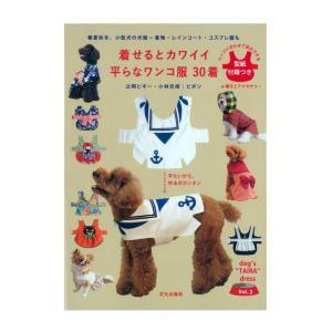 春夏秋冬、小型犬の犬服=着物・レインコート・コスプレ服も!作るのカンタン!ピポンの着せやすいエプロン...
