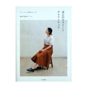 ほんのりスイート デイリーウェア | 図書 書籍 本 実物大型紙付き 普段着 ふだん着 手作り ハンドメイド レディース 婦人服 女性 衣服 洋服|shugale1
