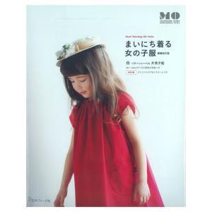 まいにち着る女の子服 増補改訂版|図書 書籍 本 実物大型紙付き キッズ こども 子供 服 洋服 ウエア ハンドメイド 手作り ベーシック|shugale1