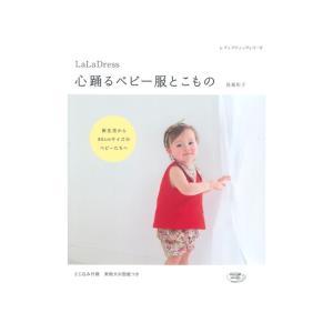 LaLa Dress 心踊るベビー服とこもの|本 書籍 図書 ウエア baby ベビー