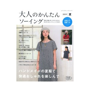 大人のかんたんソーイング 2019 夏|本 書籍 図書 ウエア|shugale1
