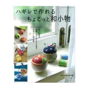 ハギレで作れるちょこっと和小物|本 図書 書籍 こもの 雑貨|shugale1
