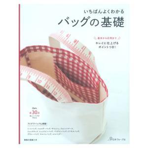 いちばんよくわかるバッグの基礎|図書 書籍 本 サコッシュ ウォレットケース リュックサック バッグインバッグ エコバッグ 基礎本|shugale1