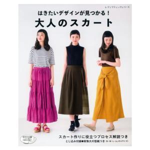 はきたいデザインが見つかる! 大人のスカート | 図書 書籍 本 布 生地 レディース 婦人服 大人 女性 直線縫い ウエストゴム タック ギャザー フレア タイト|shugale1