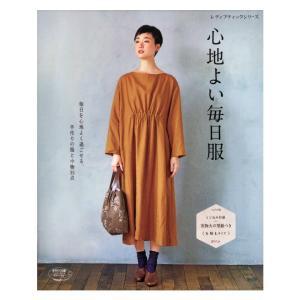 心地よい毎日服 | 図書 書籍 本 布 生地 レディース 婦人服 大人 女性 実物大型紙付き デイリーウエア 作り方 裁縫 洋裁 ハンドメイド 手作り ソーイング 小物|shugale1