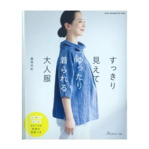 すっきり見えてゆったり着られる大人服 | 図書 書籍 本 洋裁 布 生地 裁縫 布小物 ソーイング ハンドメイド 婦人服 レディース 実物大型紙付き パターン 洋服|shugale1