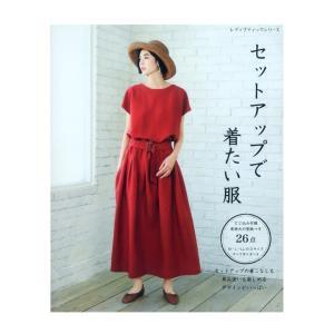 セットアップで着たい服 | 図書 書籍 本 ソーイング 作り方 生地 布地 洋裁 婦人服 レディース...