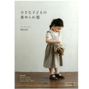 小さな子どもの褒められ服|図書 本 書籍 小物 洋服 キッズ 子供服 毛糸 著者  june -li...