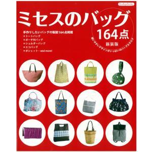 ミセスのバッグ164点 新装版|図書 本 書籍 刺繍 アクセサリー 本 レシピ 作り方 和風 バッグ カジュアル エコ トート|shugale1