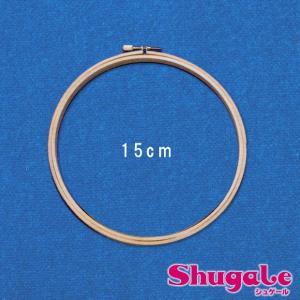 刺繍枠 15cm | 刺しゅう 刺繍 手芸 ハンドメイド トーカイ 木製|shugale1