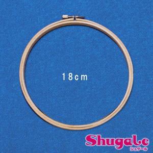 刺繍枠 18cm | 刺しゅう 刺繍 手芸 ハンドメイド トーカイ 手芸枠 わく|shugale1