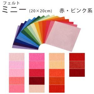 クラフト フェルト手芸 フェルト 1mm厚ミニー 20cm×20cm 赤・ピンク系