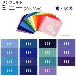 クラフト フェルト手芸 フェルト 1mm厚ミニー 20cm×20cm 青・紫系