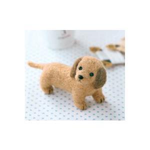 クラフト フェルト羊毛キット ナチュラル雑貨 フェルト犬 ミニチュアダックスフント|shugale1
