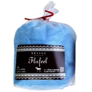フェルト羊毛 フルフィール 単色 56 BL (スカイブルー)40g |トーカイ オリジナル 羊毛 羊毛フェルト  フェルト|shugale1