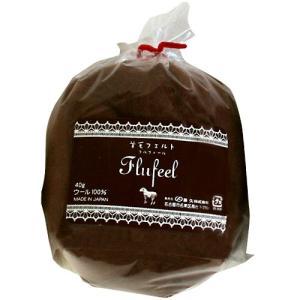 フェルト羊毛 フルフィール 単色 68 BR (チョコ)40g  | トーカイ オリジナル 羊毛 羊毛フェルト  フェルト|shugale1