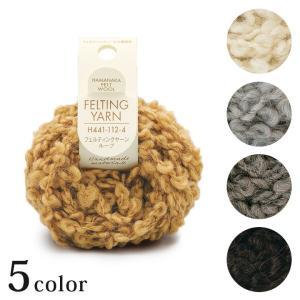 フェルト羊毛 ハマナカ フェルティングヤーンループ|羊毛フェルト フェルト 羊毛 手芸|shugale1