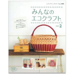 みんなのエコクラフト vol.2 【 出版社 】 ブティック社 【 ISBN 】 978483473...