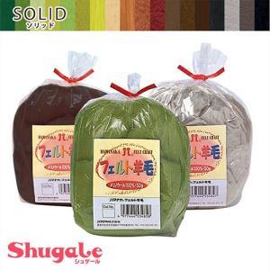 ハマナカ フェルト羊毛 ソリッド 50g H440-000 グリーン・ブラウン系|羊毛フェルト フェ...