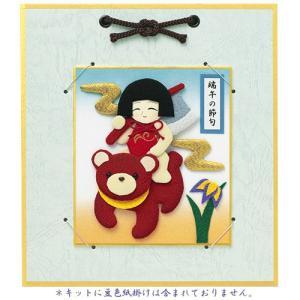クラフト 和調手芸 ちりめん手芸 端午の節句キット 押絵 豆色紙 すこやか金太郎|shugale1