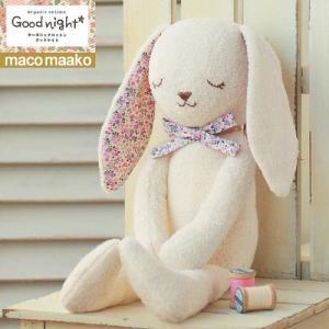 クラフト 人形・ぬいぐるみ オーガニックコットン グッドナイト やわらか手触りのウサギ shugale1