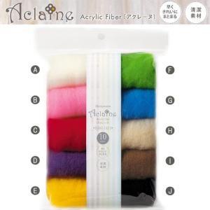 フェルト羊毛 ハマナカ アクレーヌ10色セット 1|羊毛フェルト フェルト 羊毛 手芸|shugale1