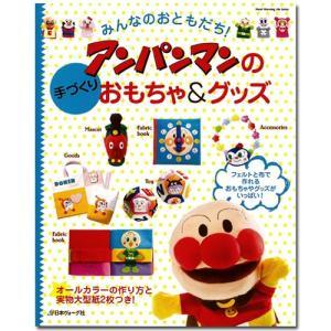 クラフト 図書 アンパンマンの手づくりおもちゃ&グッズ 日本ヴォーグ社