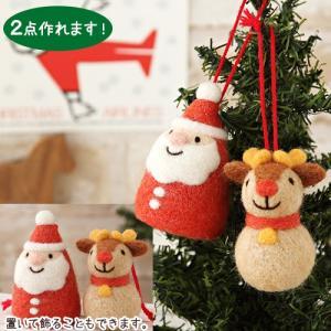 クラフト フェルト手芸 フェルト羊毛キット ハマナカ フェルト羊毛で楽しむ 手づくりクリスマス クリスマスオーナメント サンタ・トナカイ