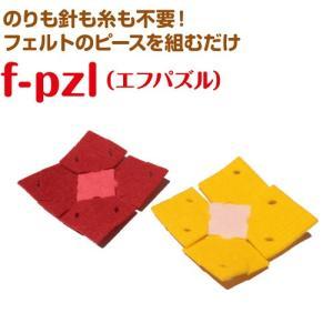 【 サイズ(約) 】 21×14×1cm(パッケージサイズ) 【 セット内容 】 5cm角フェルト1...