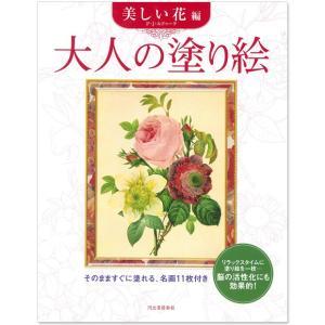クラフト ホビークラフト 大人の塗り絵 美しい花編 ルドゥーテ