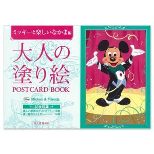 クラフト ホビークラフト 大人の塗り絵 POSTCARD BOOK ミッキーと楽しいなかま編