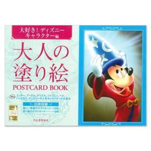 クラフト ホビークラフト 大人の塗り絵 POSTCARD BOOK 大好き!ディズニーキャラクター編