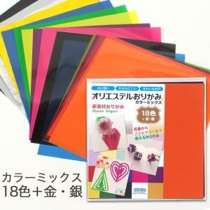 クラフト ペーパークラフト オリエステルおりがみ カラーミックス|東洋紡STC|オリエステル|新素材|おりがみ|